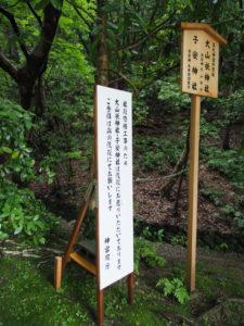 仮殿へのお参りの案内板と社号札、大山祇神社および子安神社(ともに皇大神宮 所管社)