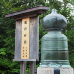 「風日祈祭」の祭典看板(内宮 宇治橋西詰)