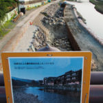 五十鈴川の護岸復旧工事(新橋の下流側)