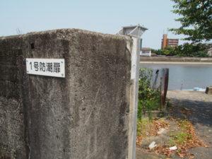 志登茂川 1号防潮扉