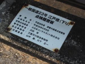 「一般国道23号 江戸橋(下り) 点検履歴板」