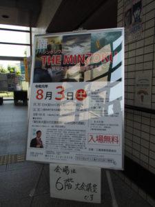 シンポジウム「THE MINZOKU」の会場案内@三重県津庁舎