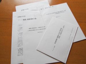 味噌井拓志さんの御頭神事に関する論考