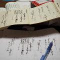 古文書の会(2019.08.10)@河邊七種神社社務所