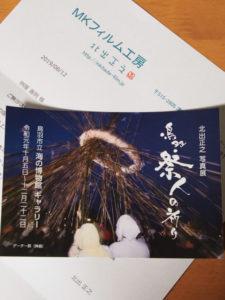 北出正之 写真展「鳥羽・祭人の祈り」@海の博物館 ギャラリーの案内状とポストカード