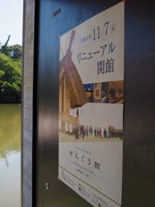 11/7 リニューアル開館(せんぐう館)のポスター