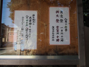 例大祭の祭典掲示、箕曲中松原神社(伊勢市岩渕)