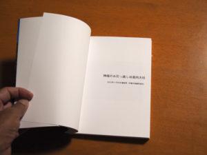 フォトブック「神様のお引っ越し@高向大社」