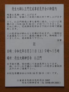仁王門完成事前見学会、丹生山神宮寺(多気町丹生)
