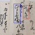 古文書の会(2019.08.11)@河邊七種神社社務所