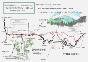 〜さぁ!まいこましてこかぁ〜 纏めwalk 神武天皇東征の道編 第三回のコースマップ
