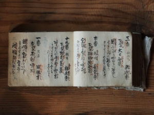 越坂の地名が登場、弘法大師廿一ケ所