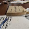 古文書の会(2019.09.08)@河邊七種神社社務所