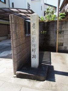 慶徳麗女邸跡の石碑が建てられている平松歯科医院(伊勢市八日市場町)