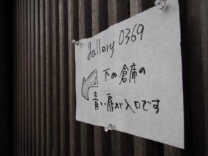 古民家Hibicoreの門に貼られたgallery0369の案内(津市美里町三郷)
