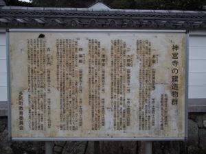 神宮寺の建造物群の説明板、丹生山神宮寺(多気町丹生)