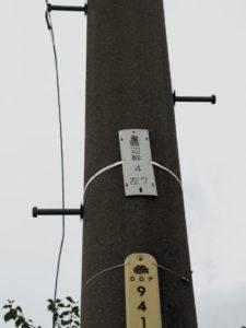NTT識別標[鶴辺幹4 左7]