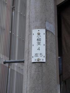 NTT識別標[小柳支 4左5]