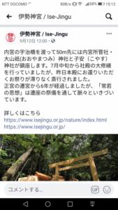 スマホのスクリーンショット-伊勢神宮のFacebookページ画面より引用(20190912)