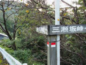 「多岐原神社へ・三瀬坂峠へ」の道標(度会郡大紀町三瀬川)
