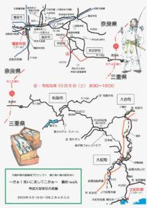〜さぁ!まいこましてこかぁ〜 纏めwalk 神武天皇東征の道編 第四回のコースマップ