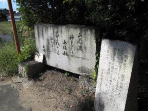 御塩殿神社(皇大神宮 所管社)の前に建てられている鴨長明の歌碑