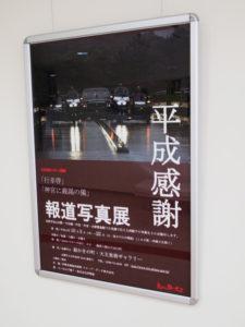 「行幸啓」「神宮に親謁の儀」報道写真展@大王美術ギャラリー(志摩市大王町波切)