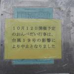 「おんべだい行事」中止の掲示(海の駅 神社)