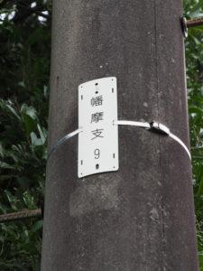電柱番号板には「幡摩支9」の文字
