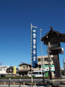 台風19号の影響で外宮表参道口には幟旗が一本のみ
