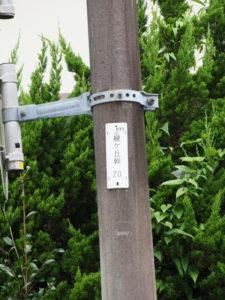 NTT電柱番号板[緑ヶ丘幹20]