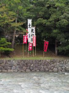 初穂曳(川曳)に向けて宇治橋付近に立ち並ぶ幟旗