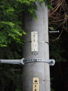 NTT電柱番号板[緑ヶ丘幹13]