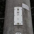 NTT電柱番号板[大麻込1]