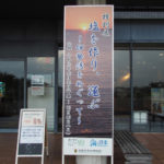 特別展「塩を作り、運ぶ〜伊勢湾をめぐって〜」@鈴鹿市考古博物館