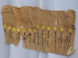 「解体されたふすまから出た古文書によるミステリーまち歩き」@河崎
