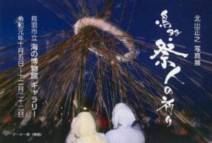 北出正之 写真展「鳥羽・祭人の祈り」@海の博物館 ギャラリーの案内はがき