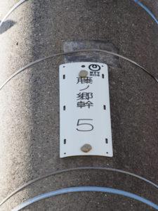 電柱番号板 [藤ノ郷幹5]