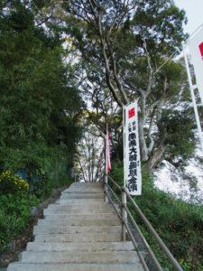慈眼山 金胎寺への階段