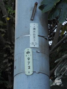 電柱番号板 [清水谷支3 左3]