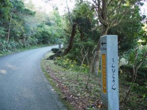 「←350m こんぴらさん」の道標