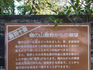鳥羽十景 樋の山扇野からの展望の説明板