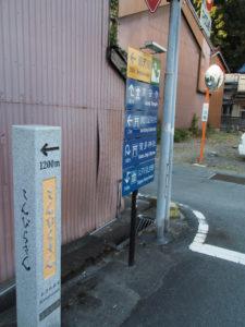 「←1200m こんぴらさん」の道標