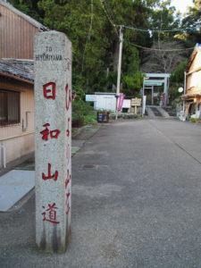 「日和山道」の道標と賀多神社(鳥羽市鳥羽)