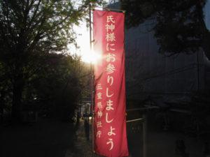大山祗神社にて(鳥羽市鳥羽)