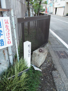 船つなぎ石(近鉄 踏切道中之郷第一号 付近)