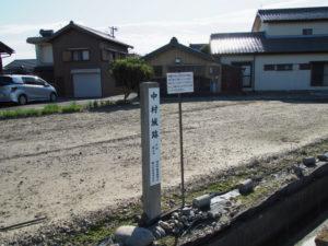 中村城跡(多気郡明和町中村)