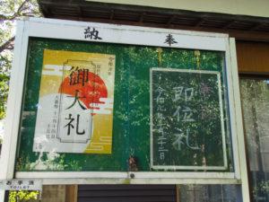 大嘗祭のポスター、畠田神社(多気郡明和町中村)