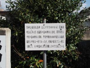 畠田神社跡(南藤原)の説明板