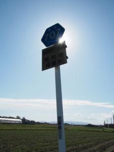 県道707号の標識(多気郡明和町南藤原)